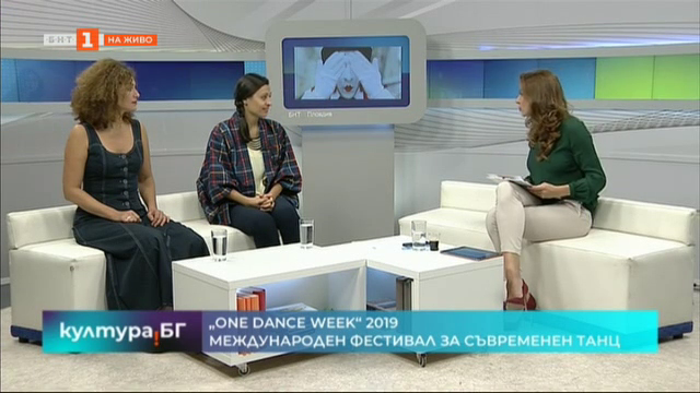 "Фестивалът ""One dance week"""