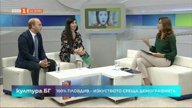 Проектът 100% Пловдив - изкуството среща демографията