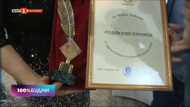 На Парижкия бал в София: Мария Андонова взе наградата за журналистика