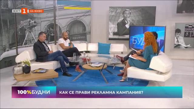 Как се прави рекламна стратегия в ефир? Световният рекламен бизнес в България