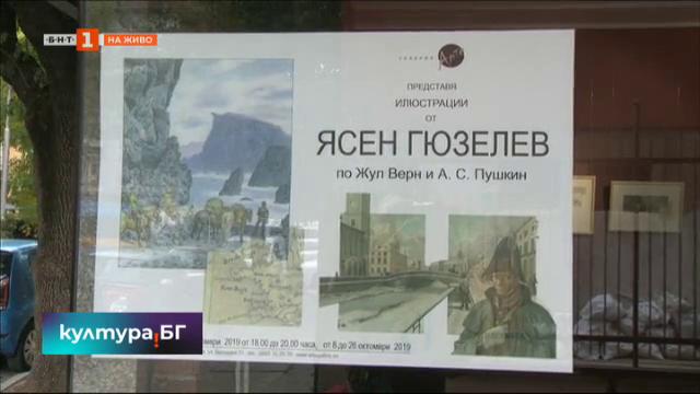 "Илюстрации на Ясен Гюзелев в галерия ""Арте"""