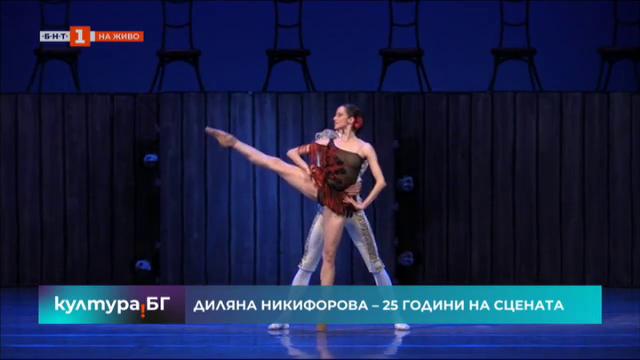 Диляна Никифорова - 25 години на сцената