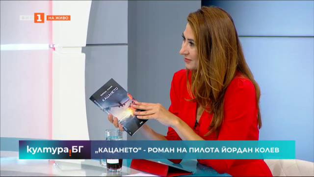 """""""Кацането"""" – нов роман на пилота-писател Йордан Колев"""
