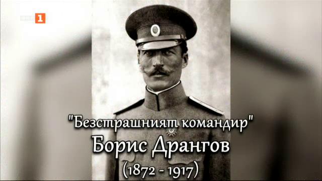Вдъхновяващите българи: Легендарният командир полк. Борис Дрангов