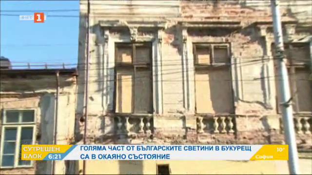 Голяма част от българските светини в Букурещ са в окаяно състояние