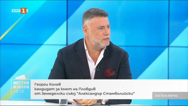 Местни избори 2019: Георги Колев, кандидат за кмет от ЗС Ал. Стамболийски