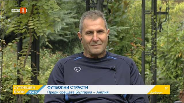 Преди мача България - Англия: футболни страсти с Димитър Димитров - Херо