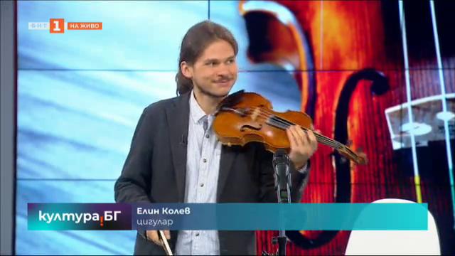 Елин Колев свири Вивалди на 15 октомври в зала България
