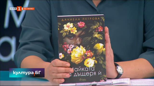 Книгата Майката на дъщеря ѝ на Даниела Петрова