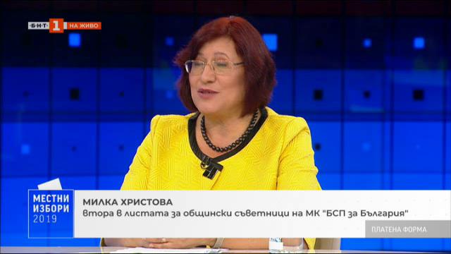 Местни избори 2019:Милка Христова - кандидат за общински съветник от БСП в София