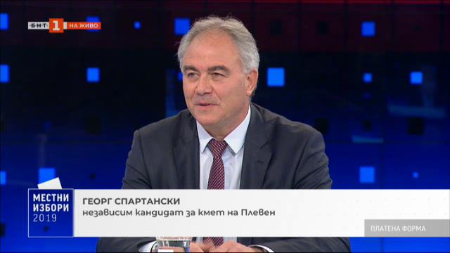 Местни избори 2019: Георг Спартански - кандидат за кмет на Плевен