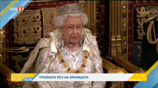 Кралицата каза в тронното си слово, че Брекзит на 31 октомври е приоритет