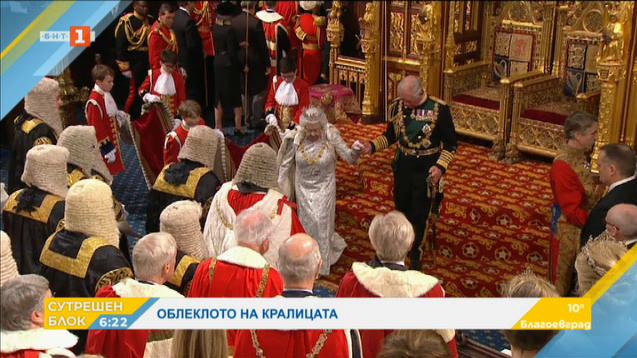 Облеклото на кралицата