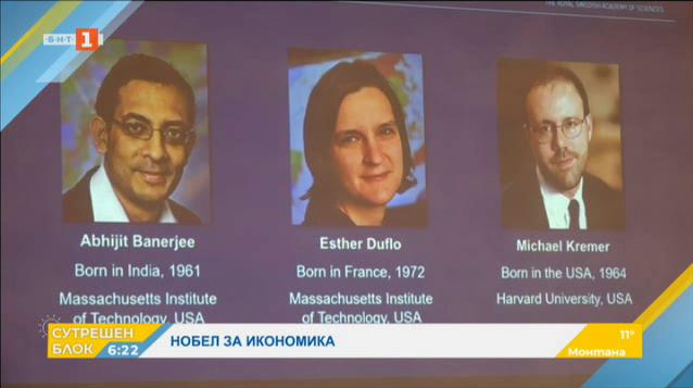 Присъдиха Нобеловата награда за икономика