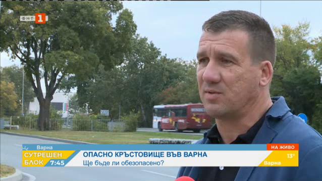 Опасно кръстовище във Варна. Ще бъде ли обезопасено?