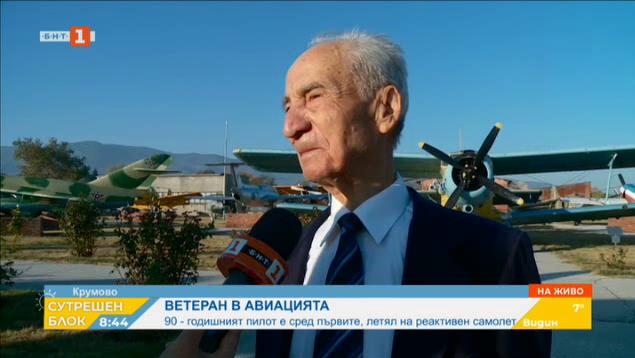 90-годишен пилот е сред първите, летял на реактивен самолет