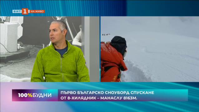 Владимир Павлов - първият българин направил сноуборд спускане от 8-хилядник
