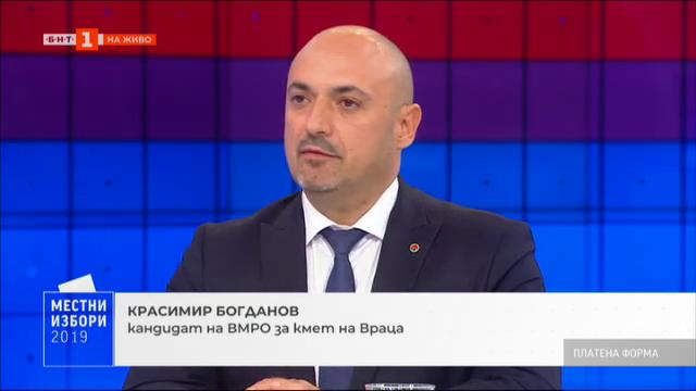 Местни избори 2019: Красимир Богданов от ВМРО, кандидат за кмет на Враца