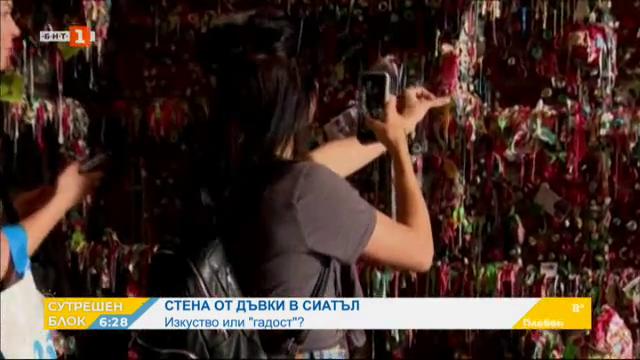 Стената от дъвки в Сиатъл - изкуство или гадост?