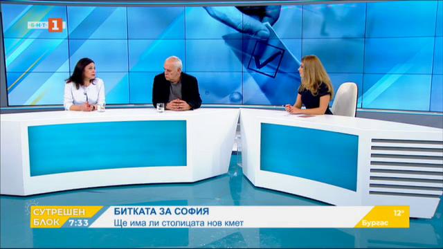 Ще има ли София нов кмет? Коментар на Геновева Петрова и Андрей Райчев