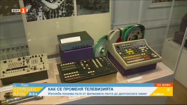 Изложба за пътя от филмовата лента до дигиталната памет в Русе