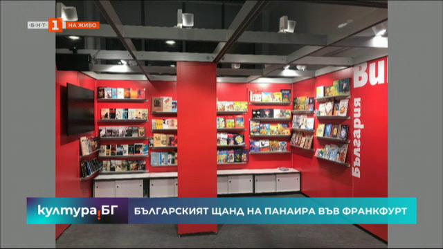 Започва Панаирът на книгата във Франкфурт