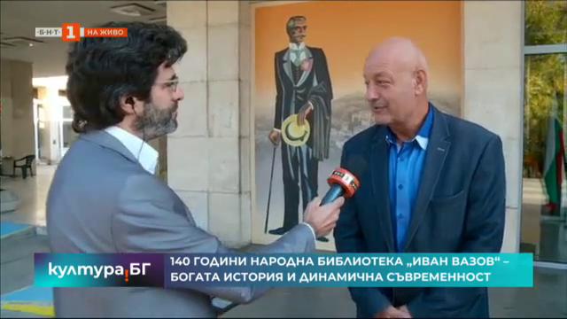 140 години Народна библиотека Иван Вазов в Пловдив