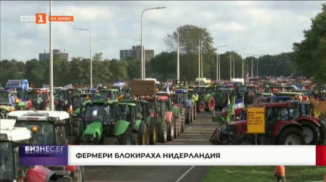Фермери блокираха Нидерландия