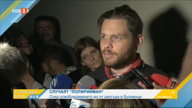 Случаят Полфрийман: след освобождаването му от центъра в Бусманци