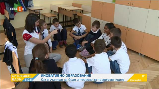Иновативно образование в Банско