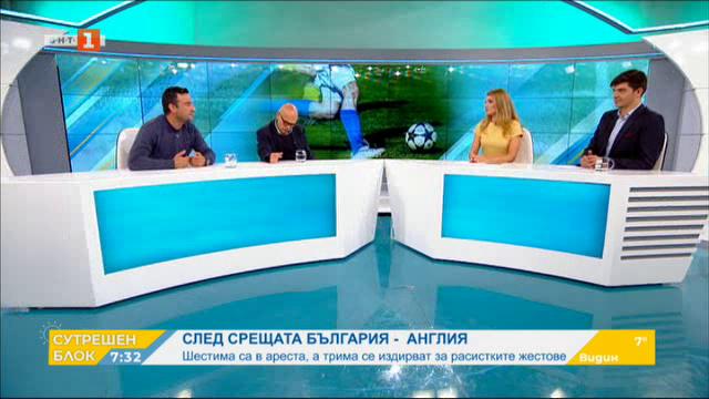 След футболната среща България - Англия - коментари за поведението на феновете