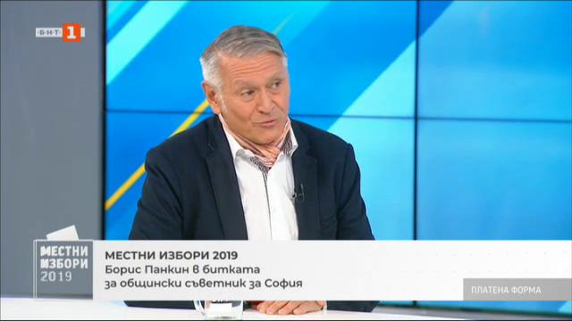 Местни избори 2019: Борис Панкин - кандидат за общински съветник в София