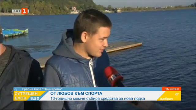 13-годишен гребец с аутистичен проблем събира пари за лодка