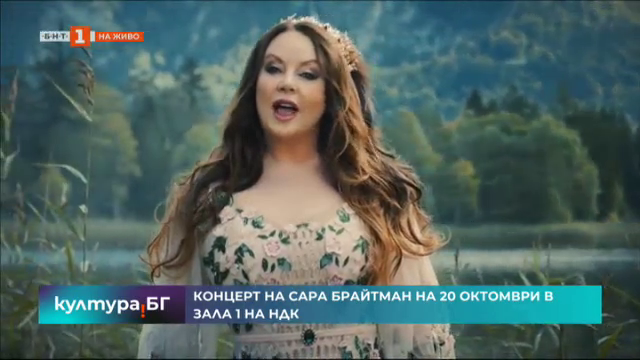 Сара Брайтман идва в България