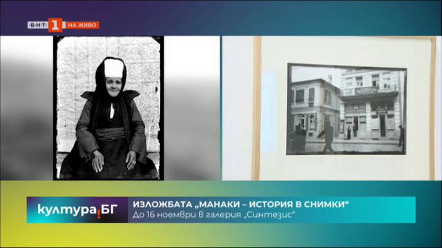 Изложба Манаки - история в снимки