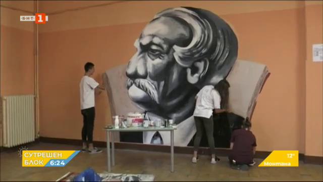 Ученици рисуват патрона на гимназията си
