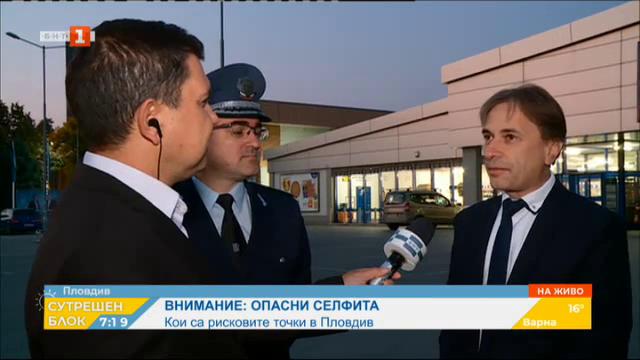 Специална програма за превенция на опасните селфита създадават в Пловдив