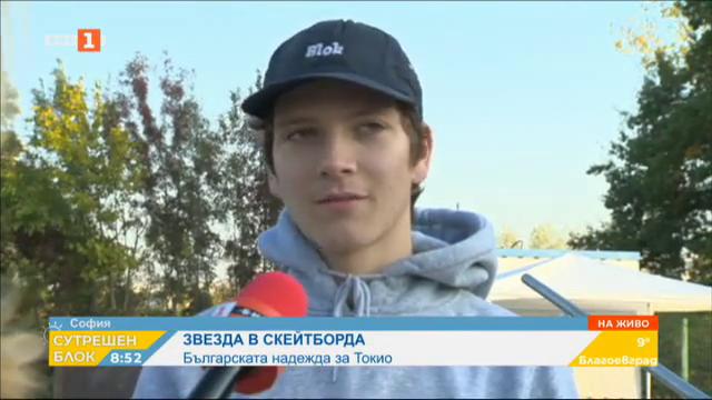 16-годишен скейтбордист се бори за квота за Олимпиадата в Токио през 2020 година