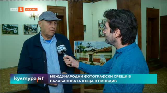 Международни фотографски срещи в Балабановата къща в Пловдив