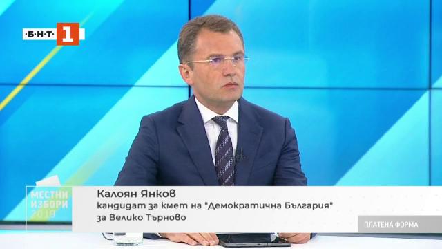 Местни избори 2019: Защо Калоян Янков иска да е кмет на Велико Търново