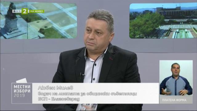 Местни избори 2019: Любен Милев, БСП Благоевград