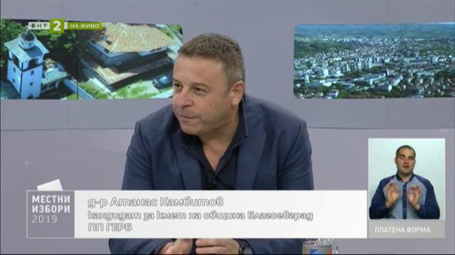 Местни избори 2019: д-р Атанас Камбитов, ГЕРБ