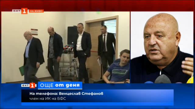 Скандалите в българския футбол - коментар на Венцислав Стефанов и Георги Филипов