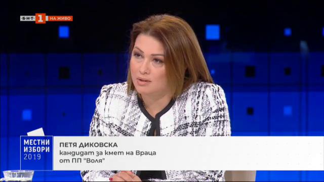 Идеи и политики за местното управление: Петя Диковска, ПП Воля