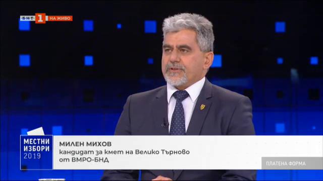 Идеи и политики за местното управление: Милен Михов, ВМРО-БНД