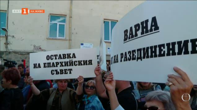 Арменската общност в България на протест