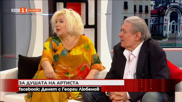 Кристина и Михаил Белчеви: Трябва вяра в доброто и любовта