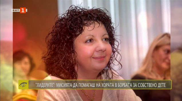 Радина Велчева - да живееш с мисията да помагаш на другите