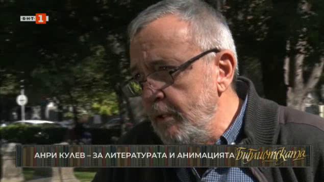 Анри Кулев - литература и анимация