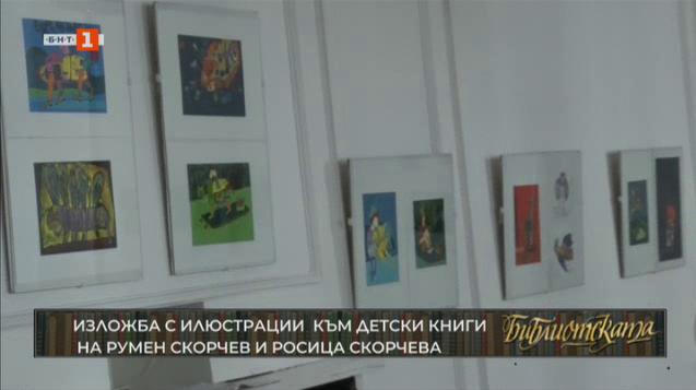 Изложба с илюстрации на детски книги от Румен Скорчев и Росица Скорчева